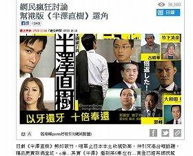 配役が香港の俳優陣になっている