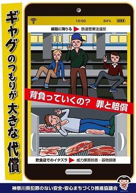 啓発用ポスター