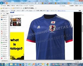 スペイン「todo sobre camisetas」にアップされた全日本の新ユニフォーム写真