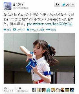 11月2日夜にツイッターに掲載された橋本さんの画像。「かわいい」といった声が相次いだ。