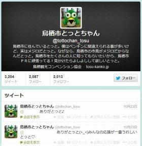 「とっとちゃん」ツイッターは10月24日で途絶えている