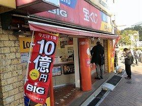 「1等10億円」ののぼりがはためく「ビッグ」販売窓口