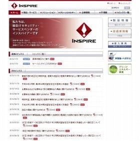 2013年4~9月期の売上高は2万3000円だった(画像は、インスパイアーのホームページ)