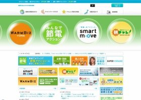鳩山政権は「チャレンジ25キャンペーン」を始めた