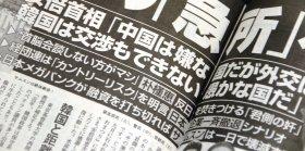 「愚かな国」発言を掲載した週刊文春(11月21日号)
