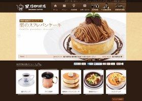「星乃珈琲店」は「ドトールコーヒー」と「日本レストランシステム」のノウハウを集結した(画像は、「星乃珈琲店」のホームページ)