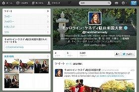 11月19日からツイッターもスタートしたキャロライン・ケネディ駐日米国大使