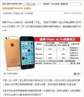 iPhone 5cの生産縮小を伝える台湾メディア