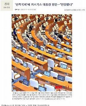 騒動を報じた韓国メディア(ニューシースより)