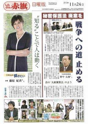 11月24日付「しんぶん赤旗」日曜版の1面。左半分に藤原さんのインタビューが掲載されている