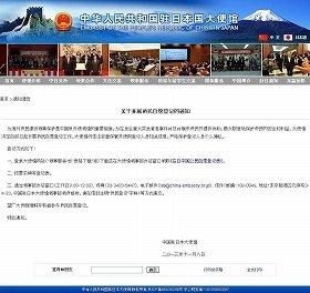 在京中国大使館のウェブサイトに掲載された文章が波紋を呼んでいる