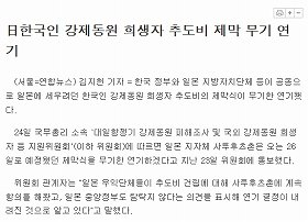 韓国・聯合ニュースが報じた「慰霊碑」騒動の記事