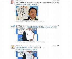 NAVERまとめに掲載された猪瀬氏コラージュ画像