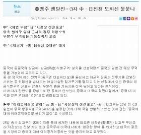 「第3次日中戦争」の危険性を論じる韓国メディア(ヘラルド経済より)