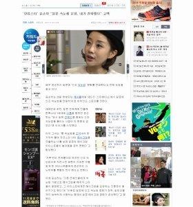 「ユンソナがまつ毛エクステ日本に広めた」は韓国サイトの誤報 「盛り上げすぎで書かれた」本人が釈明