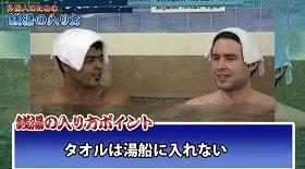 大田区は外国人向けに銭湯利用方法を指南するビデオを作成。「タオルは湯船に入れない」といった注意事項を案内している(大田区提供)