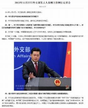 「張り子の虎」とまでコケにされた中国(外務省ウェブサイトより)