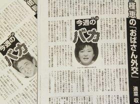 韓国をブチギレさせた週刊文春の「今日のバカ」。過去には安倍首相も登場