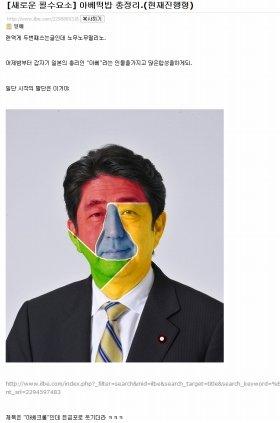 韓国の掲示板で流行っているコラ画像。「安倍クロ(正確には安倍クロム)」というフレーズに、Google Chromeをさらに引っ掛けている