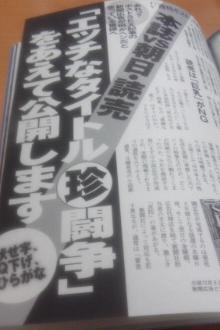 新聞広告、「イク」は「いく」でないとダメ?(写真は、週刊ポスト2013年12月13日号)