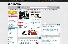 「ニコニコ動画」ウェブサイト