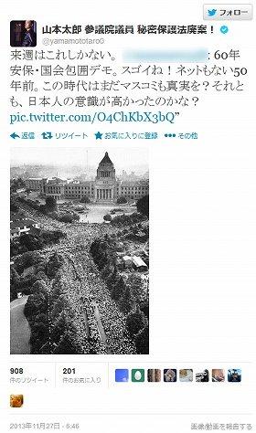 山本太郎議員のツイートより。「60年安保」当時の写真を繰り返し投稿している