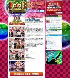 「カラオケ★バトル」公式サイト