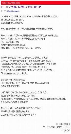 つんく♂さんのブログ