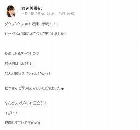 渡辺さんの投稿