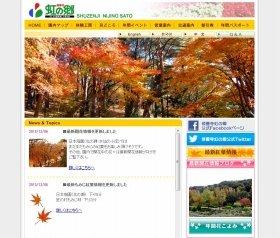 「虹の郷」公式サイト