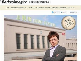就活サイトでは江崎修平社長自らアピールする