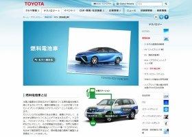 実用化には課題が残る(画像は、トヨタ自動車の「FCV」サイト)