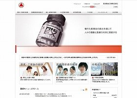 次期トップは外国人(画像は「武田薬品工業」サイト)
