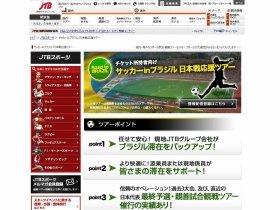 W杯ブラジル大会「応援ツアー」、チケットは自分で買うことが前提に(画像は、JTB「サッカーinブラジル 日本戦応援ツアー」サイト)