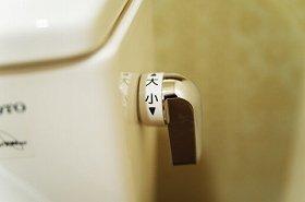 トイレだけの利用はダメ?