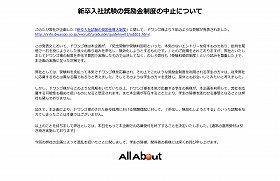 オールアバウトが企画中止発表