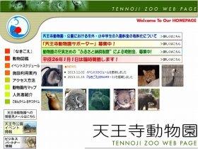 橋下発言が影響? 天王寺動物園、40年ぶりの「元日営業」(画像は、天王寺動物園のホームページ)