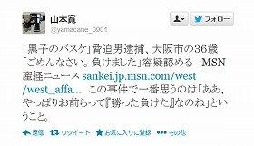 「黒バス脅迫」容疑者逮捕に山本寛さんもコメント(画像はツイッターキャプチャ―)