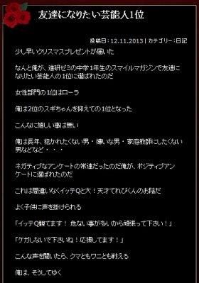 出川さんのブログ