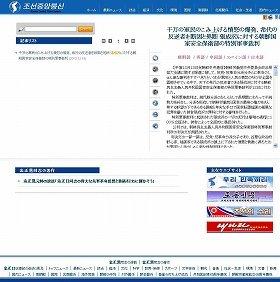 「張成沢」と検索しても、死刑執行を伝える記事しかヒットしない。それ以外の張氏に関する記事は全部削除されたようだ(写真は朝鮮中央通信の日本語版ウェブサイト)