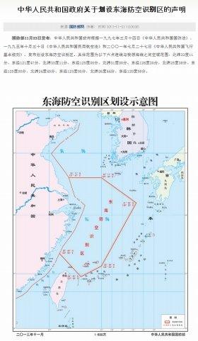 中国の防空識別圏設置が、朴外交のシナリオを大きく狂わせた(中国国防部サイトより)