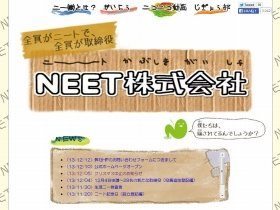 「NEET株式会社」は成功するのか?(画像は、「NEET株式会社」のホームページ)