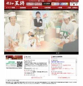 大東社長の死去を発表した「餃子の王将」公式サイト