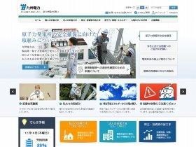 「九州電力」公式サイト