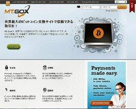 ビットコインの取引所「Mt.Gox」のサイト