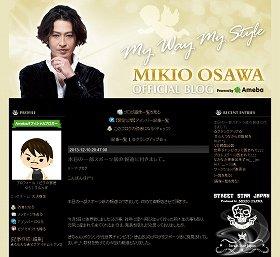 息子との日常生活も紹介していた大沢樹生さんの公式ブログ(画像はスクリーンショット)