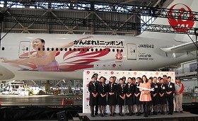浅田選手が描かれた特別塗装機。主に羽田-沖縄(那覇)路線に就航する