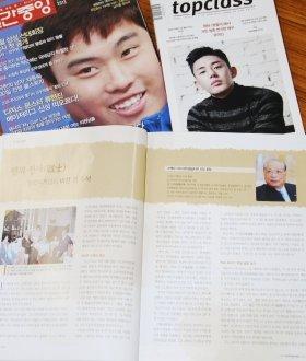 池田氏に関する記事を掲載する最近の韓国雑誌。「倭色宗教」受容の背景とは