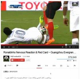 問題のシーン。倒れているのがロナウジーニョ選手(YouTubeより)