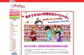 「あさりちゃん」公式サイト